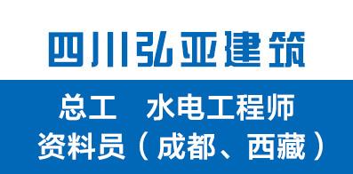 四川弘亚建筑工程有限公司