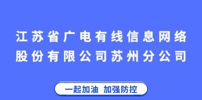 江苏省广电有线信息网络股份有限公司苏州分公司