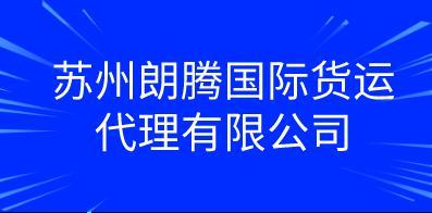 苏州朗腾国际货运代理有限公司