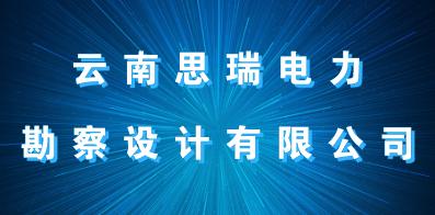 云南思瑞电力勘察设计有限公司