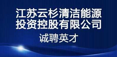 江蘇云杉清潔能源投資控股有限公司