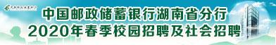 中国邮政储蓄银行股份有限公司湖南省分行招聘信息