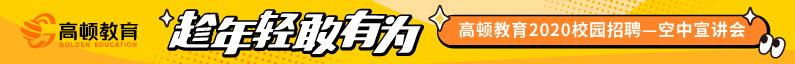 上海高顿企业治理咨询有限公司招聘信息