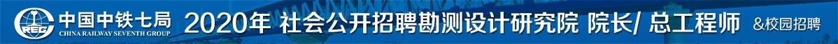 中铁七局集团有限公司招聘信息