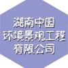 湖南中园环境景观工程有限公司