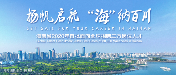 https://hnrs.zhaopin.com/jobfair/company/1846