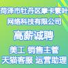 菏泽市牡丹区摩卡繁叶网络科技有限公司