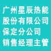 广州星辰热能股份有限公司保定分公司