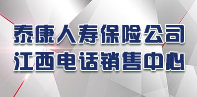 泰康人寿保险有限责任公司江西电话销售中心