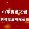 山东省童之健科技发展有限公司