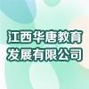 江西华唐教育发展有限公司