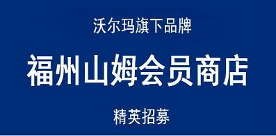 深圳沃尔玛百货零售有限公司福州山姆会员商店