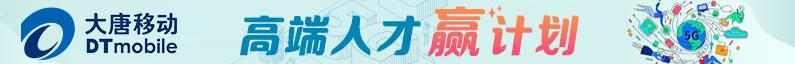 大唐移动通信设备有限公司招聘信息