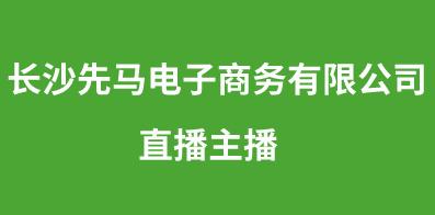 长沙先马电子商务有限公司