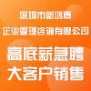 深圳市新鸿嘉企业管理咨询有限公司