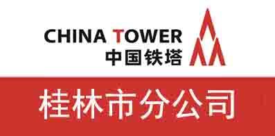 中国铁塔股份有限公司桂林市分公司