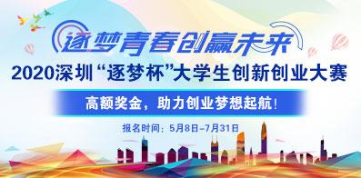 深圳市公共就業服務中心