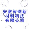 安徽智磁新材料科技有限公司