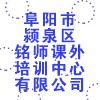 阜陽市潁泉區銘師課外培訓中心有限公司