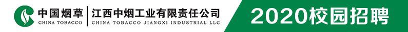 江西中烟工业有限责任公司招聘信息