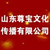 山东尊宝文化传播有限公司