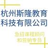 杭州斯隆教育科技有限公司