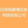 河南省鵬博信息網絡有限公司