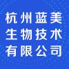 杭州蓝美生物技术有限公司