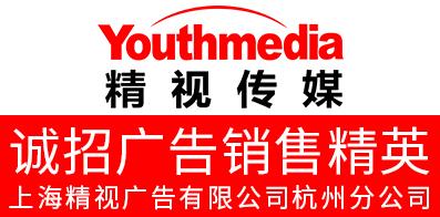 上海精视广告传播有限公司杭州分公司