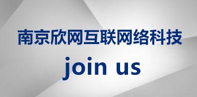 南京欣网互联网络科技有限公司