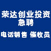 深圳市荣达创业投资有限公司