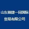 山东禧捷一同国际贸易有限公司