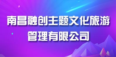 南昌融创主题文化旅游管理有限公司