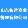 山东智途商业管理有限公司