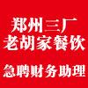 鄭州三廠老胡家餐飲服務有限公司