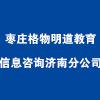 枣庄格物明道教育信息咨询有限公司济南分公司