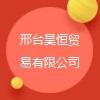 邢台昊恒贸易有限公司