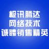 深圳市极讯腾达网络技术有限公司