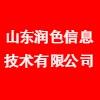 山东润色信息技术有限公司