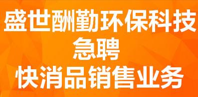 深圳盛世酬勤环保科技有限公司