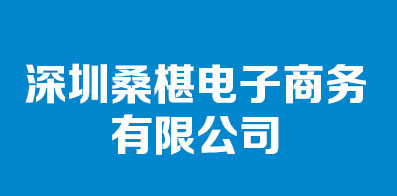 深圳桑椹电子商务有限公司