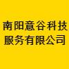 南陽意谷科技服務有限公司