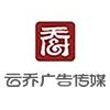 济南云乔广告传媒有限公司