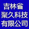 吉林省聚久科技有限公司