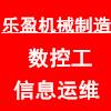 許昌樂盈機械制造有限公司