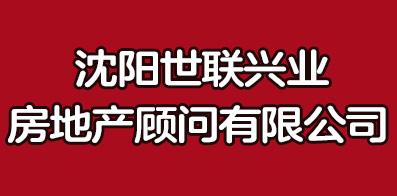 沈阳世联兴业房地产顾问有限公司