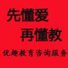 內蒙古優趣教育咨詢服務有限公司
