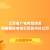 江蘇省廣電有線信息網絡股份有限公司蘇州分公司