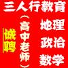 許昌市魏都區三人行教育培訓學校