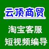 許昌云頂商貿有限公司